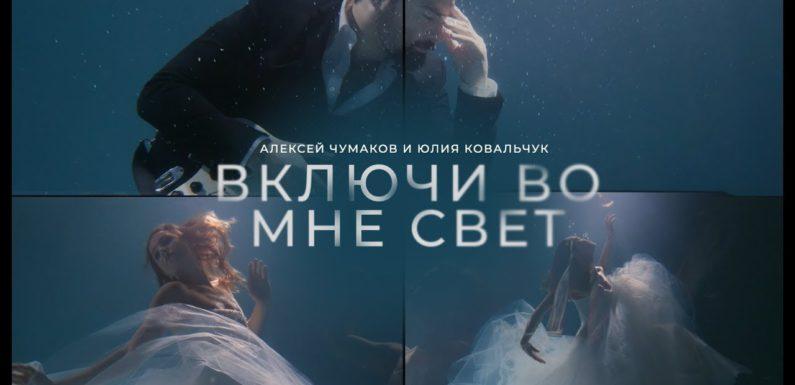 Алексей Чумаков и Юлия Ковальчук сняли клип под водой